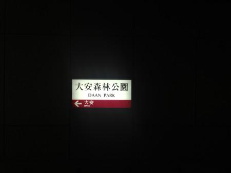 MRT Da'an Forest Park
