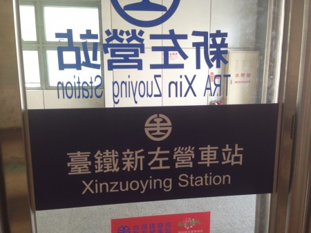 New Zuoying Station
